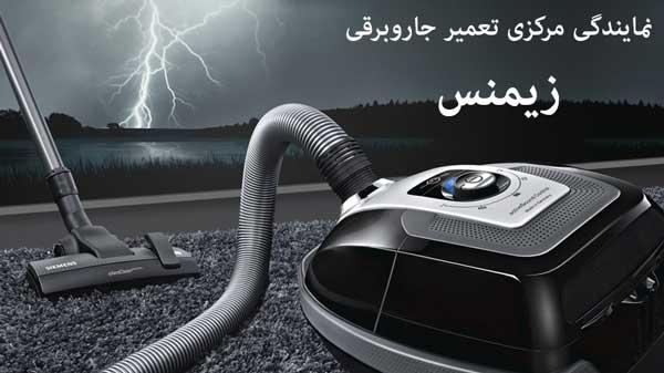 نمایندگی تعمیر جاروبرقی زیمنس در تهران